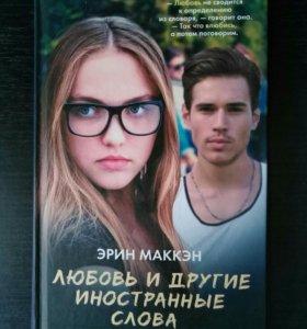 """Книга """"Любовь и другие иностранные слова"""""""