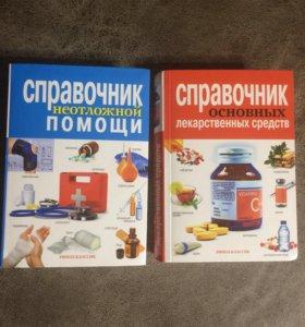 Справочники неотложной помощи и лекарственных сре