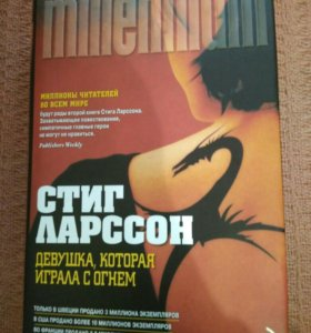 Книга Стига Ларссона