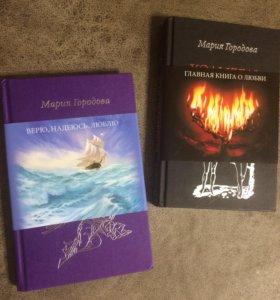 Мария Городова ,книги