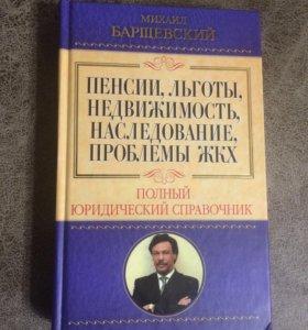 Михаил Барщевский,юридический справочник