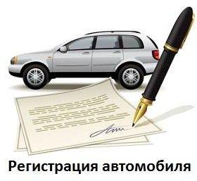 Оформление договоров купли-продажи авто