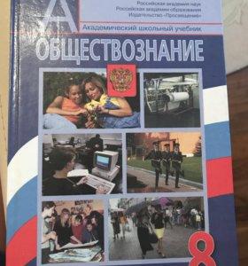 Учебник обществознание 8 класс Боголюбов