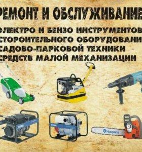 Ремонт электро- бензоинструмента