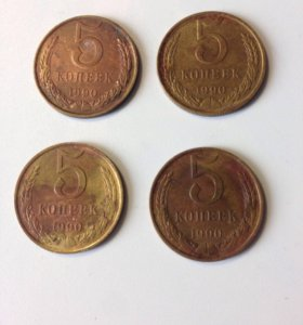 Монеты СССР 5 коп 1990года