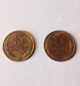 Монеты СССР 5коп 1979 года