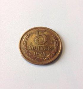Монета СССР 5 коп 1975 года
