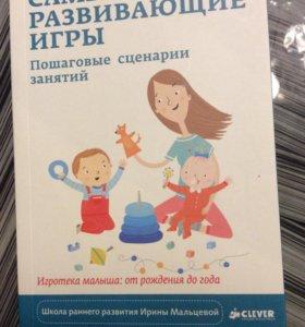 Книга новая. Развивающие игры. Ирина Мальцева.