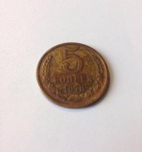 Монета СССР 5 коп 1978 года