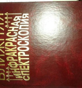 Книга ближняя инфракрасная спектроскопия крищенко