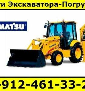 Услуги экскаватора-погрузчика Komatsu