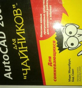 Книга Autocab 2002 для чайников