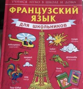 Учебник Французский язык для школьников