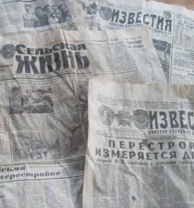 старые газеты ссср