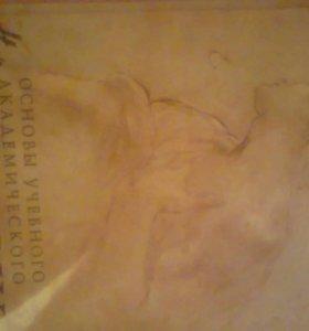 учебник основы академического рисунка
