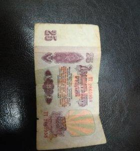 25 рублей 1961 года оригинал!