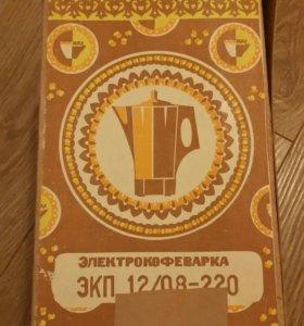 Электрокофеварка ЭКП 1,2/0,8-220 СССР