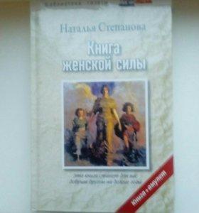 Продам книгу в упаковке Степанова.Н.И