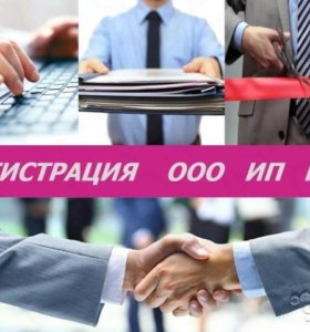 Регистрация фирм, ип и Некоммерческих организаций