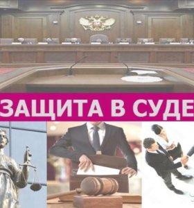 Защита в суде. Консультация бесплатно