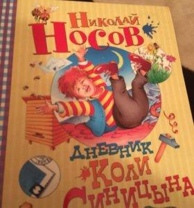 Книга Дневник Коли Синицына