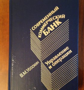 Современный коммерческий банк. В. М. Усоскин
