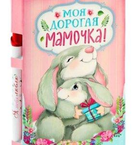 """Подарочный набор """"Моя дорогая мамочка!"""""""