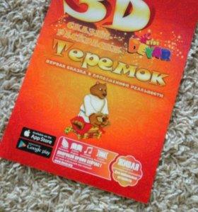 3D раскраска новая