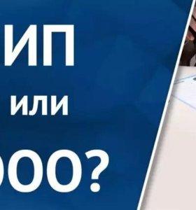 Регистрация Вашего бизнеса в ФНС, ПФР, ФСС