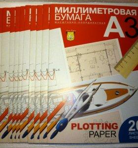 Бумага масштабно-координатная А3 20 листов в папке