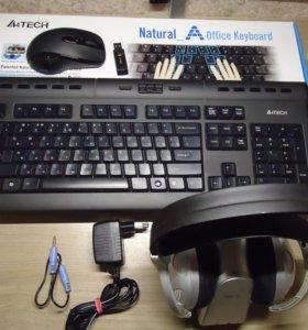 Беспроводные клавиатура,мышь и наушники