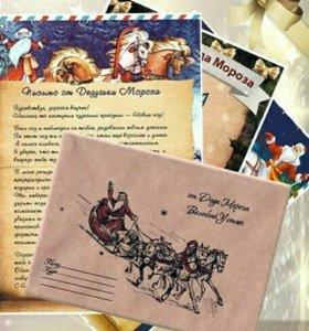 Письмо от Деда Мороза / Деду Морозу