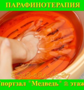 Парафиновые ванны