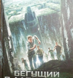 """Книга """"Бегущий в Лабиринте"""" 3 части Джеймс Дэшнер"""