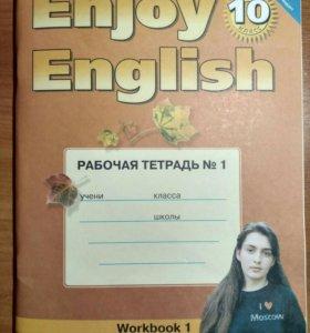 Рабочая тетрадь по английскому 10 класс 2017