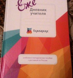 Ежедневник учителя