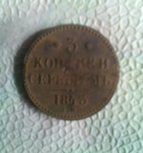 3 копейки серебром 1843 год