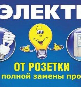 Электрик22