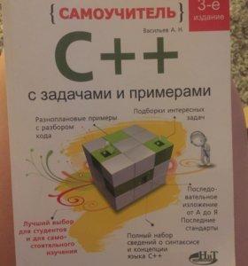 Книга С++