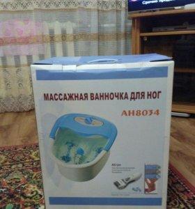 Массажная ванночка для ног и электрическая пилочка