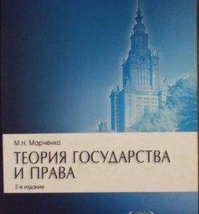 Учебник. Теория государства и права. М.Н. Марченко