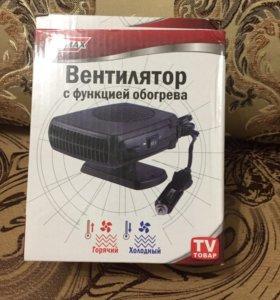 Вентилятор для автомобиля с функцией обогрева