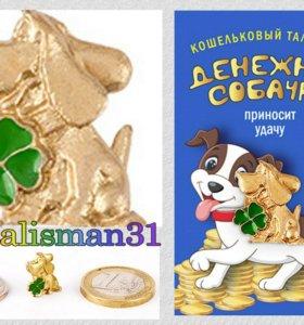 """Кошельковый талисман """"Денежная собачка с зеленым"""