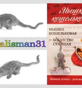 """Кошельковый талисман """"Мышка кошельковая серебриста"""