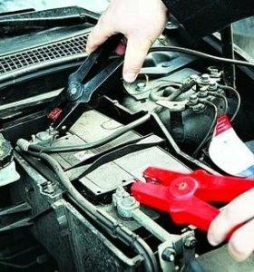 Прикурить авто, запуск двигателя