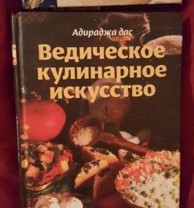 Две книги (рецепты)