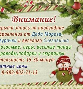 Новогодние поздравления для детей на дом