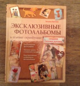 Книга эксклюзивные фотоальбомы