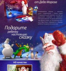 Именное Видеопоздравление от Деда Мороза