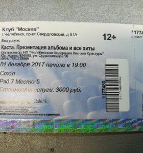 Билет на концерт гр.Каста